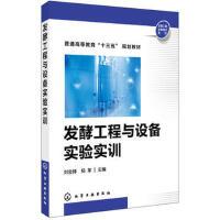 发酵工程与设备实验实训(刘金锋) 刘金锋,杨革 9787122308580 化学工业出版社教材系列