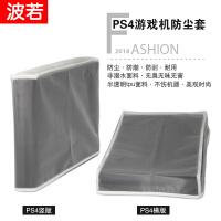 索尼PS4包 PS4pro防尘罩游戏机ps4 Slim防尘包保护半透明款 半透明款