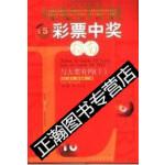 【新书店正版】*中奖指南 (英)马克・里德利(Mark 北京理工大学出版社