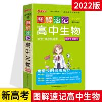2020版第7次修订 PASS绿卡图书图解速记高中生物人教版 RJ版 必修+选修全彩版 含新高考真题赠高中生物概念手册