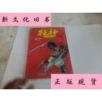 【二手旧书9成新】狂神全集 /不详 长江少年儿童出版