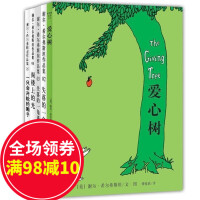 全套5册 谢尔希尔弗斯坦经典作品绘本集 爱心树绘本 国际大奖 失落的一角遇见大圆满阁楼上的光一只会开枪的狮子小学生四五