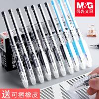 晨光可擦中性笔笔芯0.5黑色热可擦笔晶蓝色可檫写魔易檫魔力擦笔磨魔檫可察性水笔三年级3-5年级小学生用正品