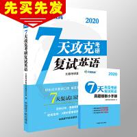 文都教育2020考研英语复试用书 7天攻克考研复试英语 2020考研英语复试