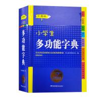 2021版 开心辞书小学生多功能字典 彩图版 小学生多功能字典 湖南教育出版社