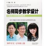名师同步教学设计・初中语文七年级(上册)