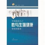 中国流动人口性与生殖健康管理和服务(【按需印刷】)