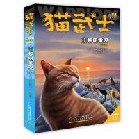 猫武士二部曲――新的预言3黎明重现