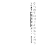 印陶薪火――陶瓷印艺术高层次人才培养项目课程文献・作品集