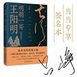 明朝一哥王阳明(十周年精修典藏)