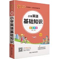 2020版PASS绿卡 小学英语基础知识 全彩手绘 第8次修订