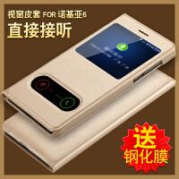 诺基亚6手机壳 NOKIA6手机套 诺基亚6 手机保护壳 全包翻盖防摔智能视窗男女款皮套