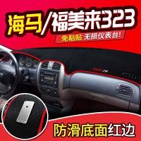 海马3欢动普力马海南马自达323改装专用配件中控仪表台防晒避光垫