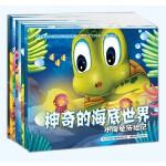 正版 启发想象力的趣味绘本 神奇的海底世界全8册 儿童绘本图画故事书 童话 适合3-4-5-6岁幼儿早教情绪管理 畅销