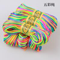 端午节彩色绳 5号线 编制手链材料 2.5毫米20米 更优惠! 五彩绳 6扎一包