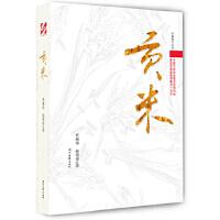 【新书店正版】 贡米 任连举 时代文艺出版社 9787538752861