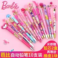 芭比公主文具小学生自动铅笔儿童女孩带吊坠卡通可爱按动式活动铅笔0.5送铅芯六一礼品
