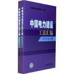 中国电力建设工法汇编(2011年度)(上、下册)