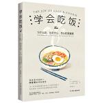 学会吃饭(樊登读书创始人樊登博士特别推荐图书)