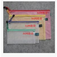 网格透明拉链袋文件收资料袋*袋PVC收纳袋A4 B5 A5 A6