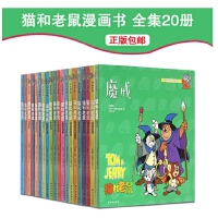 猫和老鼠漫画书全套全集20册 精选集:第一辑 第二辑 译林世界连环画漫画经典大戏 猫和老鼠漫画书 猫和老鼠漫画书全套 猫