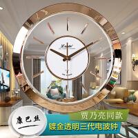 康巴丝挂钟透明三代电波钟表静音圆形客厅挂钟现代简约时尚时钟 16英寸