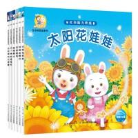 米乐米可生命教育故事书:社交能力养成(共6册)