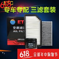 汽车三滤保养套装空气滤清器空调滤芯机油格汽油滤芯过滤器SN4539