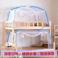 寝室蚊帐单人床上铺下铺学生蒙古包支架宿舍上下床0.9m1.2米拉链 其它