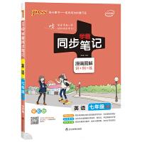 深圳发货2020版 学霸同步笔记英语七年级沪教牛津版HJNJ 全彩版漫画图解讲+例+练PASS绿卡图书