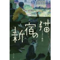 现货【深图日文】新宿の猫 新宿的猫 ドリアン 助川 ポプラ社 日本原装进口