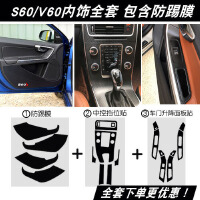 沃尔沃XC60 V60 S90 V40 XC90 S60L车门防踢垫碳纤内饰改装装饰膜 S60 V60内饰全套