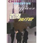 【新书店正版】 首席执行官 (美)汉森(Hanson,M.) ,陆扬 上海人民出版社 9787208044692