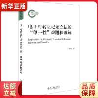 """【新�A自�I】�子可�D���立法的""""�我恍�""""�y�}和破解,北京大�W出版社,郭瑜"""