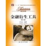 金融衍生工具,汪昌云 编著,中国人民大学出版社【正版现货】