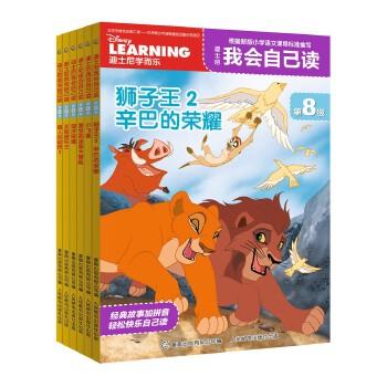 迪士尼我会自己读第8级 (1-6册) 全新理念阅读识字法,让孩子快速识字、独立阅读!多领域专家联手幼儿园一线老师给中国孩子量身打造!轻松阅读中认识学前核心400字!儿童阅读专家王林老师审定推荐!畅销300万册!千万妈妈口碑之选!