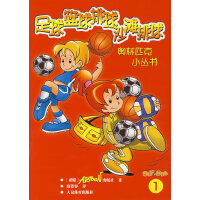 足球篮球排球沙滩排球(1)――奥林匹克少儿小丛书