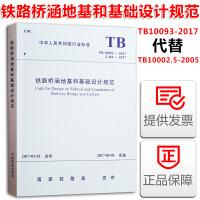 【官方正版】TB 10093-2017 铁路桥涵地基和基础设计规范(代替TB 10002.5-2005 附条文说明)【