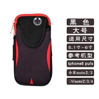 iphone6plus手机壳跑步臂袋苹果6s手机运动手臂包臂套5S臂带男女