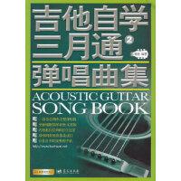 吉他自学三月通弹唱曲集(2)刘传著9787509409473蓝天出版社