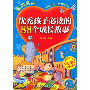 爱的启迪:优秀孩子必读的88个成长故事