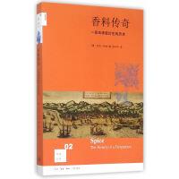新知文库02・香料传奇:一部由诱惑衍生的历史(修订版)