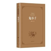 古典名著��x�o障�K本(典藏版):鬼谷子