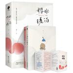樱桃琥珀(全二册)