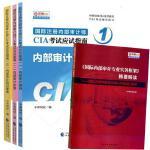 共4册2018-2019年国际注册内部CIA考试应试指南内部审计知识要素+