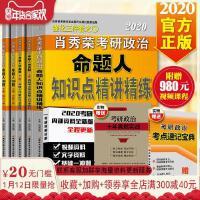 预售】肖秀荣2020考研政治三件套考研政治命题人1000题+讲真题+知