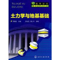 【旧书二手书8成新】 土力学与地基基础(李章政) 李章政 化学工业出版社 9787122098153