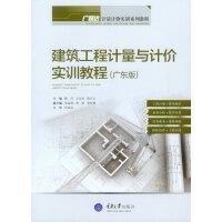 建筑工程计量与计价实训教程(广东版)