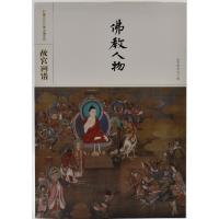 中国历代名画类编系列――故宫画谱 佛教人物