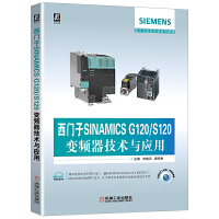 西门子SINAMICS G120 S120变频器技术与应用